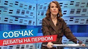 Собчак предложила провести дебаты кандидатов в президенты на независимой площадке