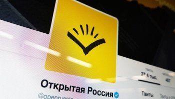 «Открытая Россия» признана «нежелательной организацией». Генпрокуратура РФ заверяет, что это не отразится на работе движения в России