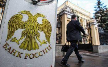 ЦБ начал проверку из-за письма «Альфа капитала» о проблемах в четырёх российских банках