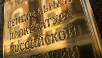 Генпрокуратура может признать «нежелательными» в России несколько американских СМИ