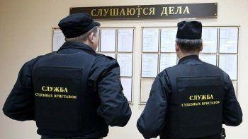 Приставы могут списать 1 трлн рублей безнадёжных долгов россиян