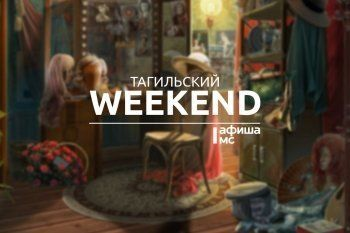 Тагильский weekend топ-10: «Аритмия», «СЛОН» и «Чёрная суббота»