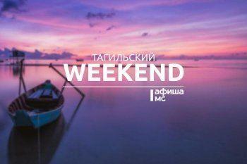 Тагильский weekend топ-10: флирт, искры костра и дрифтовые войны