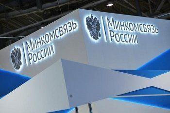 Минкомсвязи предложило разрешить демонстрацию свастики в просветительских и информационных целях