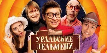 «Уральские пельмени» поддержали проект тагильского благотворительного фонда (ВИДЕО)