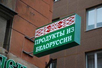 Россельхознадзор ограничил продуктовые поставки из Белоруссии