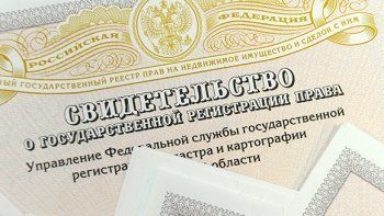 В России отменяют свидетельства о регистрации недвижимости