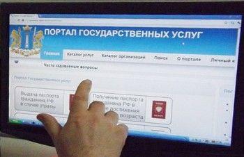 В правительстве предложили закрыть должникам доступ к госуслугам