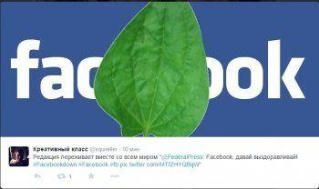 Исламские хакеры заявили о взломе Facebook и Instagram