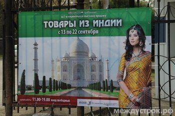 Островок индийской культуры в Нижнем Тагиле (ФОТО)