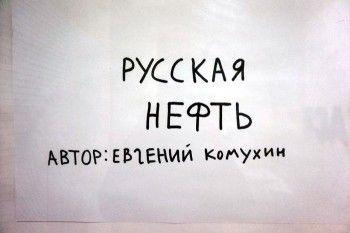 «Русская нефть» (ФОТО)
