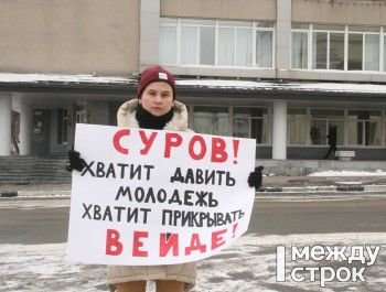 «В городе ведётся антимолодёжная политика». Тагильская журналистка провела одиночный пикет возле мэрии