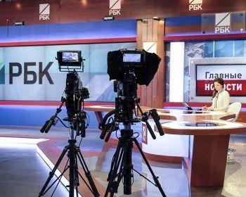 На РБК ТВ опровергли информацию об увольнениях