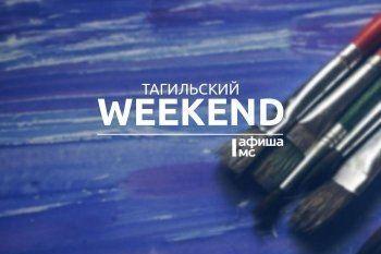 Тагильский weekend топ-10: музейная ночь, новая спортточка и винил