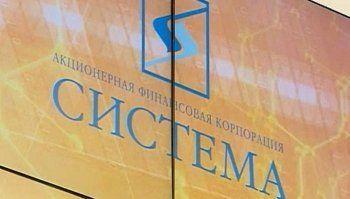 Суд обязал АФК «Система» выплатить по иску «Роснефти» 136 млрд рублей