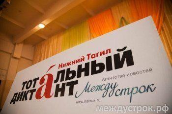Организаторы «Тотального диктанта – 2016» планируют привлечь к участию в акции более тысячи тагильчан