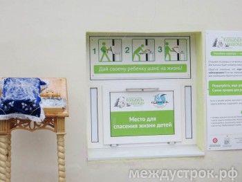 В Свердловской области открылся первый бэби-бокс