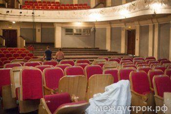 После ремонта в Драматическом театре станет меньше зрительных мест