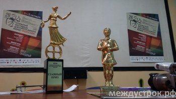 В Нижнем Тагиле завершается XXVI открытый фестиваль документального кино «Россия»