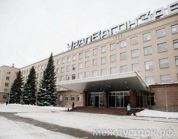 «Уралвагонзавод» потратит на техперевооружение 2 миллиарда рублей