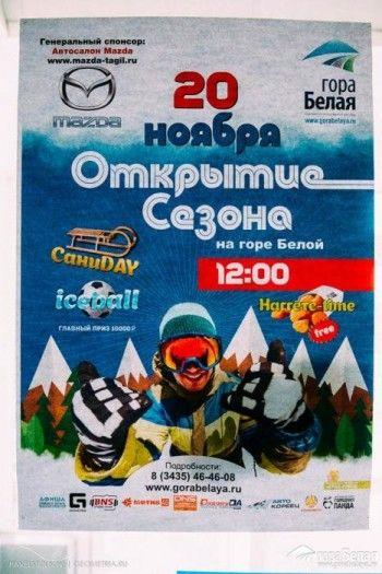 Открытие сезона на горе Белой (ФОТО)