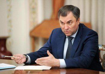 Спикер Госдумы Вячеслав Володин призвал депутатов быть осторожнее в высказываниях о народах России