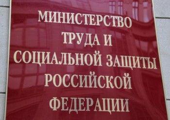 Минтруд предложил обложить безработных «налогом на тунеядство» в размере 20 тысяч рублей в год