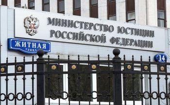 Минюст признал законной работу «фонда Медведева»