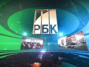 Медиахолдинг РБК покинули три главных редактора