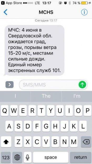 Почему мне не пришло SMS об урагане?