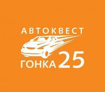 ЕВРАЗ проведёт в честь юбилея серию автоквестов. Победитель трёх игр получит 25 тысяч рублей