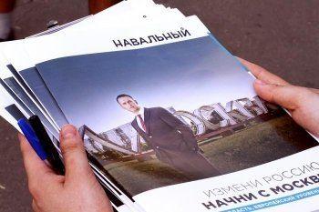 В Москве задержали 11 человек со стикерами в поддержку Навального