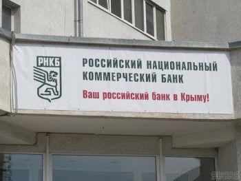 США добавили в санкционный список российского политолога, бывшего премьера Украины и крупнейший банк Крыма