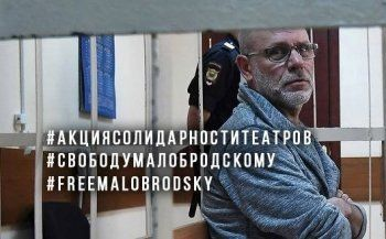 Труппа Нижнетагильского драматического театра поддержала арестованных по делу «Седьмой студии»