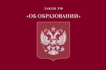 Новый закон «Об образовании в РФ» будоражит умы родителей