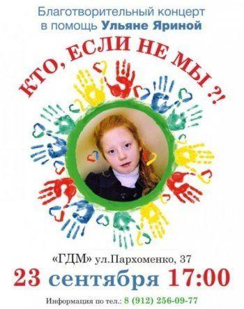 Сбор средств на лечение 10-летней волейболистки закрыт. «Приглашаем всех уже на праздничный концерт!»