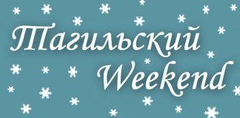 Тагильский Weekend: новогодний выпуск
