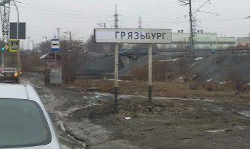 Грязь Нижнего Тагила поможет Екатеринбургу