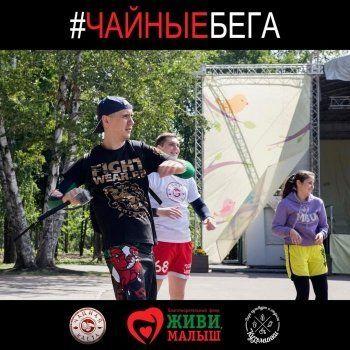 Нижний Тагил присоединяется к благотворительным «Чайным бегам», которые в Москве проводит КузьмитчЪ из «Многоточия»