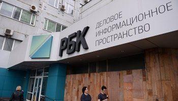 РБК объяснило отказ в публикации расследования о «тайной тюрьме» ФСБ