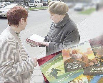 Свердловский облсуд подтвердил экстремистский характер брошюры «Свидетелей Иеговы»