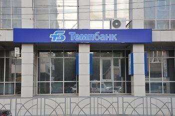 Центробанк ввёл временную администрацию в находящемся под санкциями Темпбанке