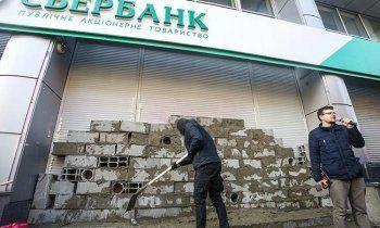 Украина ввела санкции против банков с российским капиталом
