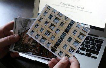 В Москве подан первый иск в связи с законом о реновации