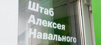 В Новочебоксарске волонтёра штаба Навального приговорили к реальному сроку за экстремизм