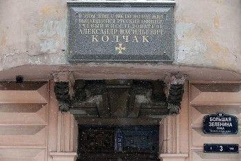 В Петербурге по иску сторонников Кургиняна демонтировали мемориальную доску Колчаку