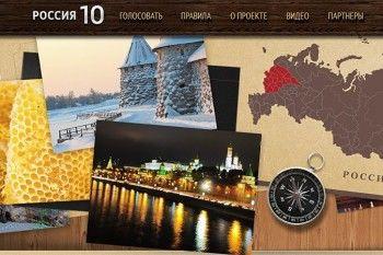 Названы 10 визуальных символов России