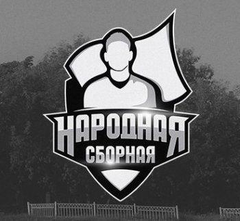Рядовые граждане России начали формировать собственную сборную по футболу