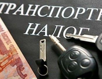 Транспортный налог остается без изменений