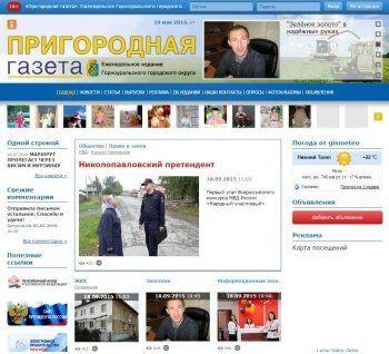 «Пригородная газета» теряет последних журналистов